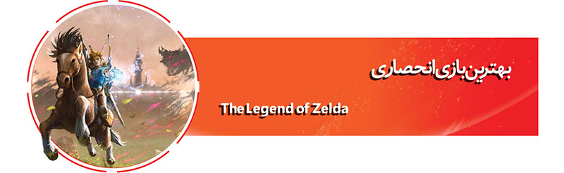 The Legend of Zelda Breath of the wild The Best Exclusive game of 2017