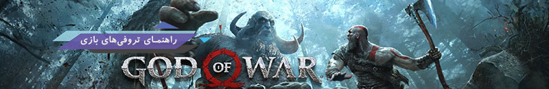 God of War Trophy Guide Banner 800x130