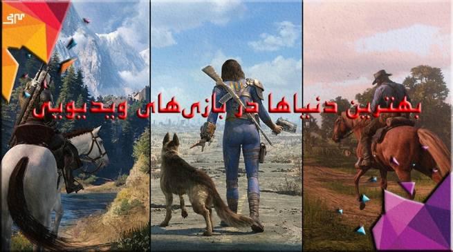 بهترین دنیاها در بازیهای ویدیویی