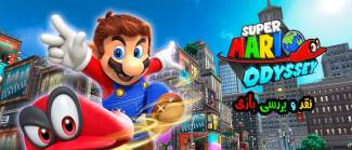 نقد و بررسی بازی Super Mario Odyssey (سوپر ماریو اودیسه)