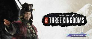 نقد و بررسی Total War: Three Kingdoms
