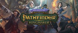 نقد و بررسی Pathfinder: Kingmaker